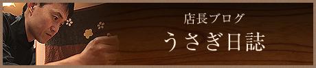 うさぎ庵 店長ブログ